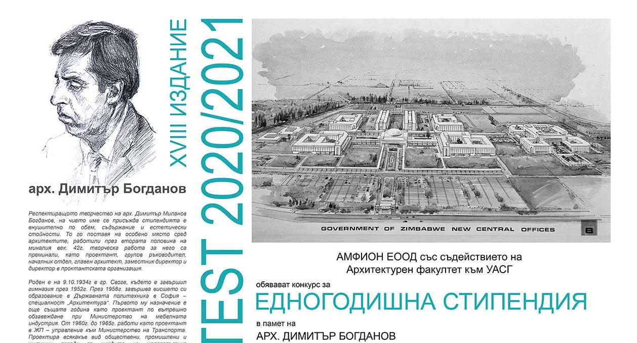 Year scholarship in memory of architect. Dimitar Bogdanov